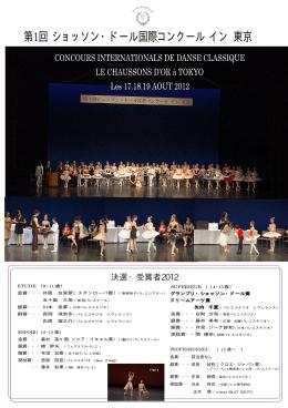 第1回 ショッソン・ドール国際コンクール イン 東京