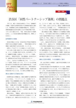 渋谷区「同性パートナーシップ条例」の問題点 IPP Policy Brief