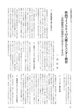 05 いま教育現場から(13)三浦直登.indd