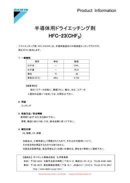 半導体用ドライエッチング剤 HFC-23(CHF3 )