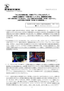 水都大阪フェス 2013 - 土木学会関西支部FCC(フォーラム・シビル