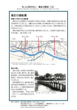 福生の渡船場 (383KB)(PDF形式)