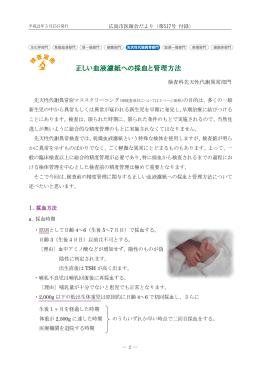 正しい血液濾紙への採血と管理方法 - 一般社団法人 広島市医師会臨床