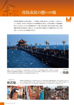 青島・済南スタイル(余暇)