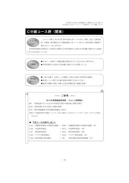 C中級コース群(関東)