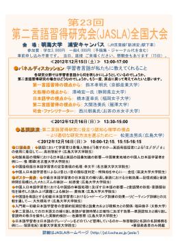 第一言語習得の視点から: 鈴木孝明氏 (京都産業大学) 文処理の視点