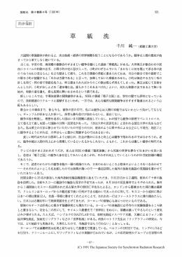千川 純一(姫路工業大学)