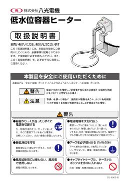 低水位容器ヒーター