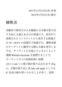 線焦点 - 名古屋工業大学