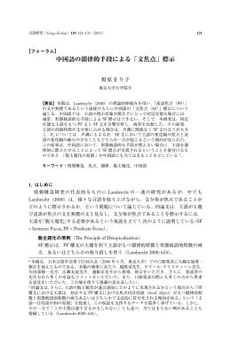中国語の韻律的手段による「文焦点」標示