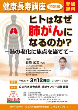 −肺の老化に焦点を当てて− −肺の老化に焦点を当てて−