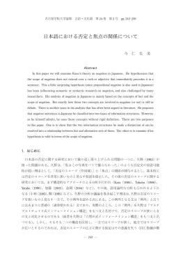 日本語における否定と焦点の関係について