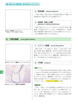 21 D.汗腺系腫瘍 sweat gland tumors
