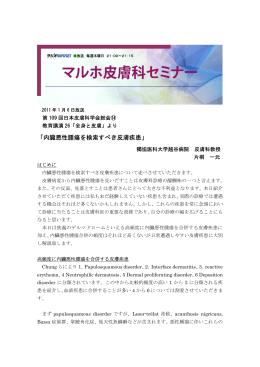 「内臓悪性腫瘍を検索すべき皮膚疾患」 - ラジオNIKKEI・medical