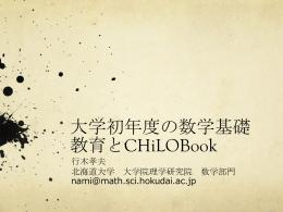 大学初年度の数学基礎科目とCHiLO Book