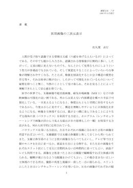 医用画像の三次元表示 佐久間貞行