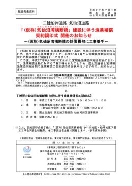 「(仮称)気仙沼湾横断橋」建設に伴う漁業補償 契約調印式 開催のお知らせ