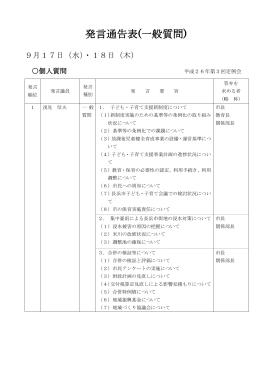 発言通告表(一般質問)