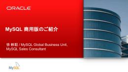 MySQL 商用版のご紹介 - MySQL Community Downloads