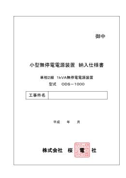 1.0kVA(ODS-1000シリーズ)外形図のPDFはこちら