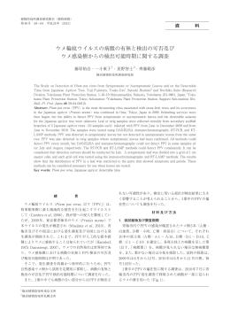 ウメ輪紋ウイルスの病徴の有無と検出の可否及びウメ感染樹からの検出