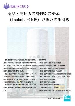 薬品・高圧ガス管理システム (Tsukuba
