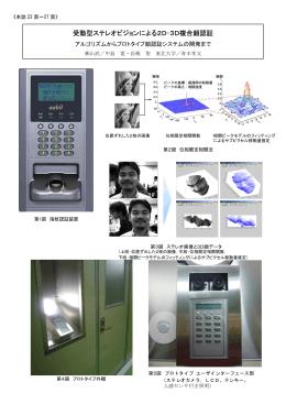 受動型ステレオビジョンによる2D・3D複合顔認証