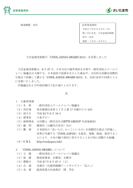 大宮盆栽美術館COOL JAPAN AWARD2015(PDF形式