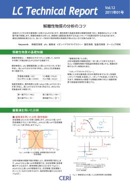 解離性物質の分析のコツ