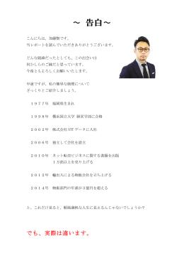 プロフィール (1) (1) - 株式会社セリングコンテンツ