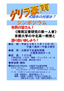 「ゲリラ豪雨」についてのシンポジウムを開催します。