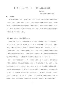 第 6 章 ミトコンドリアっ!! 〜 素晴らしき彼女らの連携 中田和人 筑波