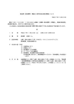 高松駅~高知駅間 開通80周年記念式典の開催について 平成
