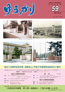 創立120周年記念式典・祝賀会及び平成27年度同窓会総会のご案内