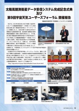 太陽風観測衛星データ受信システム完成記念式典 及び 第9回