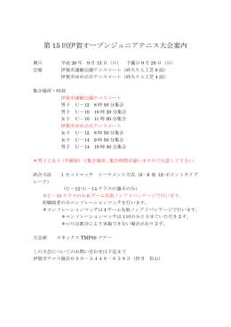 第 15 回伊賀オープンジュニアテニス大会案内