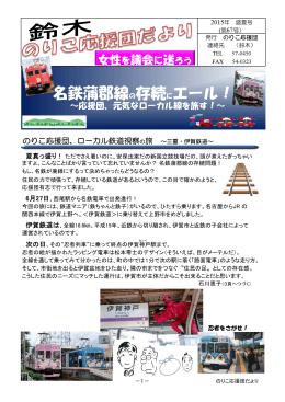 のりこ応援団、ローカル鉄道視察の旅 ~三重・伊賀鉄道~