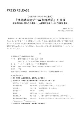 2015/11/04 「世界糖尿病デーin相澤病院」を開催
