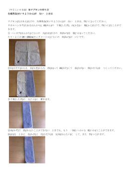 (やさしい日本語)布ナプキンの作り方 生理用品(せいりようひん)が ない
