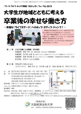 卒業後の幸せな働き方 - 大学コンソーシアム大阪