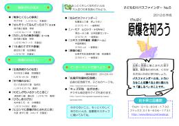 げんばく 子どもむけパスファインダー No.5 2012.6 作成