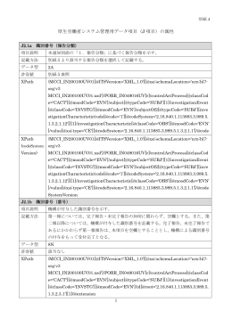 厚生労働省システム管理用データ項目(J 項目)の属性