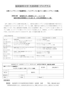福岡歯科大学 生涯研修 プログラム