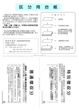 普 通 徴 収 分 特 別 徴 収 分 区 分 用 台 紙