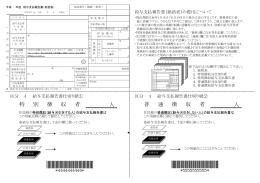 給与支払報告書(総括表) Excel用シート - RRS