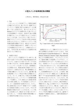 小型スパッタ収率測定系の開発 - JAXA Repository / AIREX