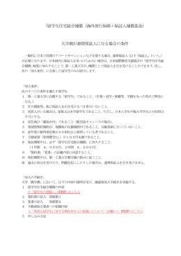 東京大学留学生住宅機関保証制度のご案内 (家主・不動産業者様向け)