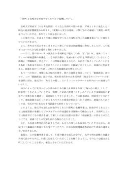 川南町における宮崎大学財政学ゼミ生との官学連携について