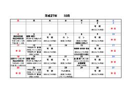 10月ごみ収集日程表(PDF)