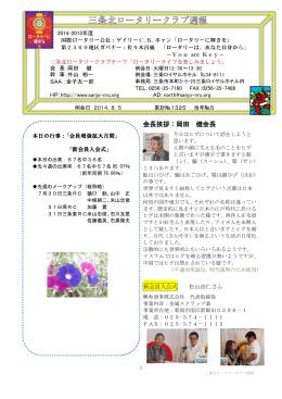2014年08月08日発行の週報